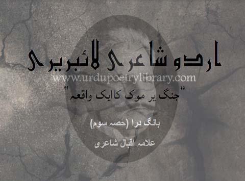 Saf Basta Thy Arab Kay Jawanan e Taigh e Band