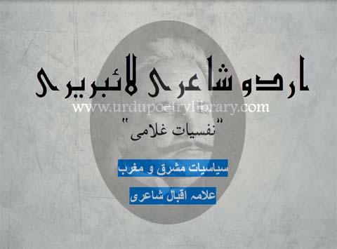 Sakht Bareek Hain Amraaz Ummem K Asbaab