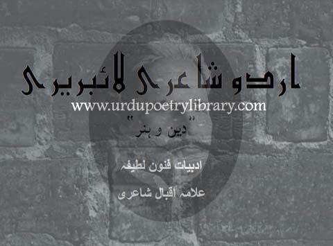 Sarood o Sheer Wa Siyast, Kitab o Deen Wa Huner