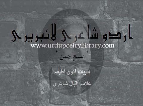Shayd To Samjhti The Watan Door Hay Mera