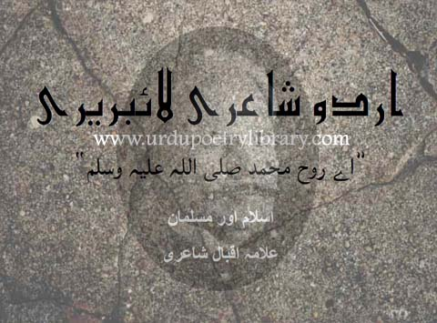 Sherazah Hwa Millat Marhoom Ka Abter