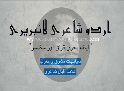 Sila Tera tere Zangeer Ya Shamsheer Hay Mere