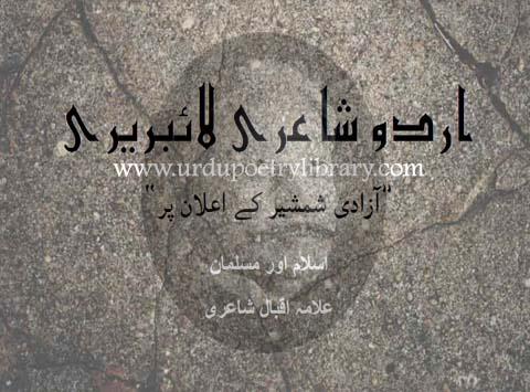 Socha Bhi Hay Ay Mard E Musliman Kbhi To Ny