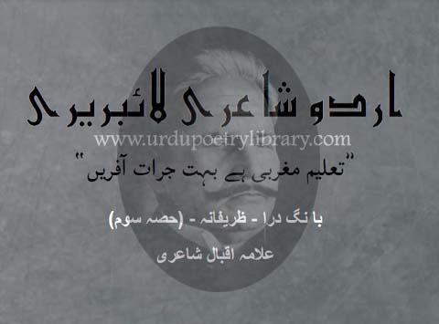 Taaleem Maghrebi Hay Bahot Jurrat Aafreen