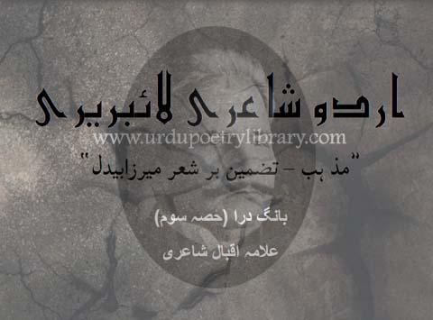 Taaleem Peer Falsafa Maghrib Hay Ye