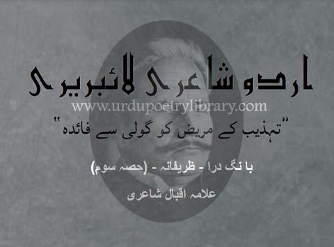 Tahzeeb Ky Mareez Ko Goli Sa Faaida