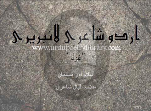 Tere Mtta e Hayyat, Ilm o Huner Ka Saroor