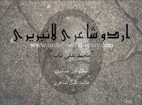 The Khoob Hazoor Ulma e Baab Ki Taqdeer
