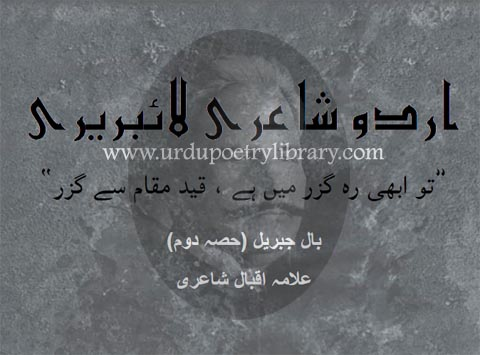 Tu Abhi Reh Guzr Mein Hai, Qaid-e-Maqam Se Guzr