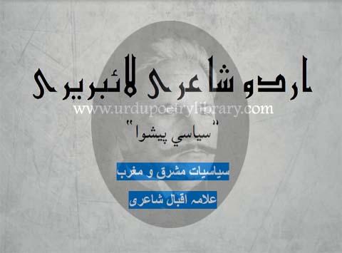 Umeed Kia Hay Siyasat Kay Peeshwaun Say