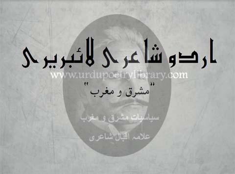Yahan Marz Ka Sabeb Hy Gulami wa Taqleed