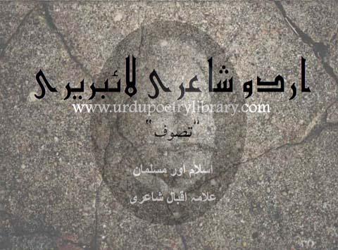 Ye Hikmat Malkoti, Ye Ilm Lahooti