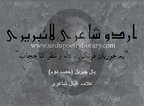 Ye Hooriyan-E-Farangi, Dil-O-Nazar Ka Hijab