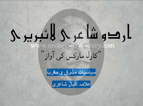 Ye Ilm Wa Hikmat Ki Muhra Bazi, Ye Bahs o Takraar Ki Numaaish