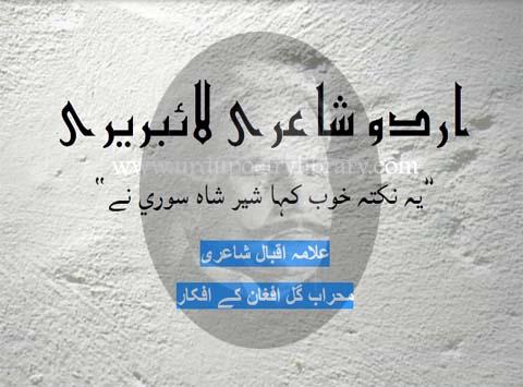 Ye Nukta Khoob Kha Sheer Shah Soori Ny