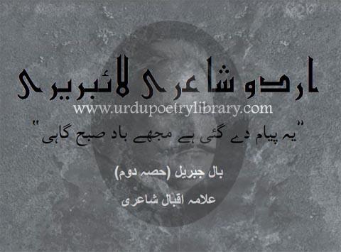 Ye Peyam De Gyi Hai Mujhe Bad-e-Subahgahi