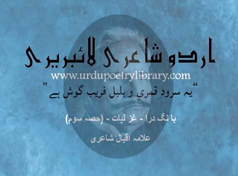 Ye Sarood Qamri o Bulbul Fareeb Goosh Hay