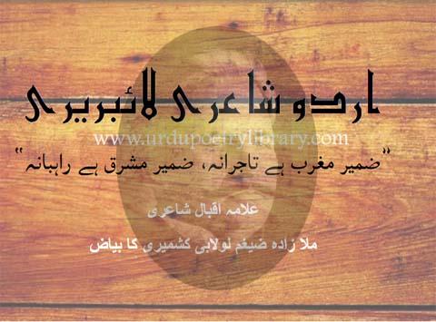 Zameer Magrib Hy Tajraana Zameer Mashriq Hy Rahibaana
